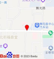 舞阳县中心医院