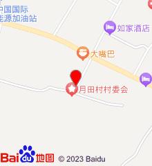 岳阳县月田镇中心卫生院