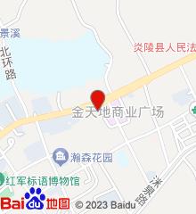 炎陵县中医院