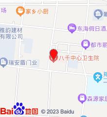 新郑市八千中心卫生院