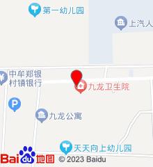 郑州经济技术开区九龙卫生院