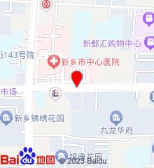 新乡市中心医院