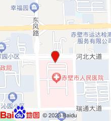 赤壁市人民医院