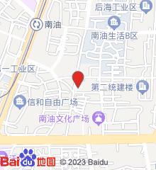 深圳市南山区慢性病防治院