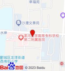 漯河医学高等专科学校第二附属医院
