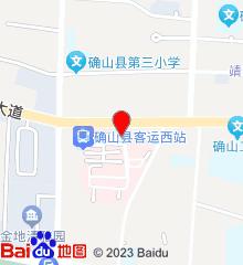 河南省确山县人民医院