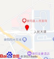 崇阳县人民医院