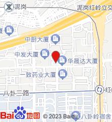 深圳流花医院第二门诊部