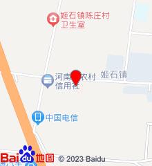 召陵区姬石镇卫生院
