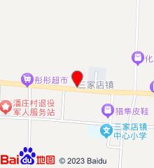 临颍县三家店镇卫生院
