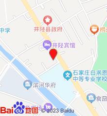 井陉县医院