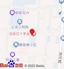 淇县人民医院