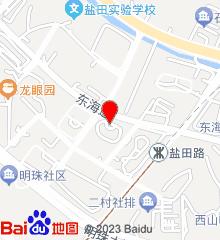 深圳市盐田区第二人民医院