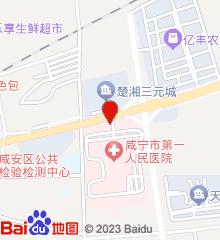咸宁市第一人民医院