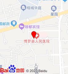 博罗县人民医院