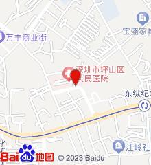 深圳市坪山区人民医院
