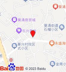 深圳市大鹏新区葵涌人民医院