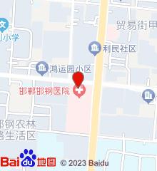 邯钢集团公司医院