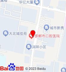 邯郸市口腔医院