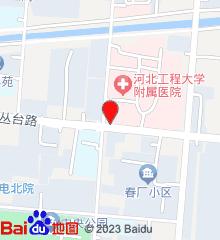 河北工程大学附属医院