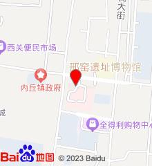 内丘县人民医院