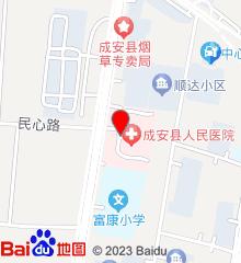 成安县人民医院