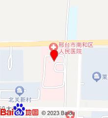 南和县人民医院