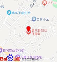 惠东县人民医院