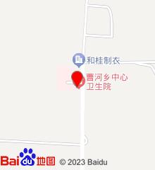 淮阳县曹河乡中心卫生院