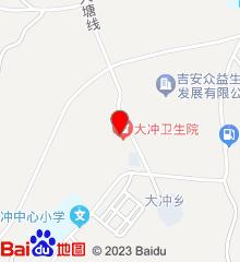 吉安县大冲乡卫生院