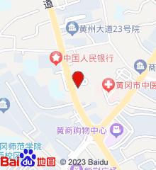 黄冈市妇幼保健院