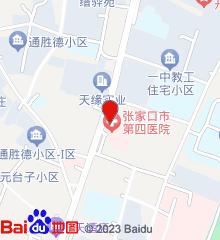 张家口市第四医院