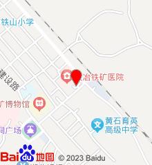 武汉钢铁集团矿业有限责任公司大冶铁矿职工医院