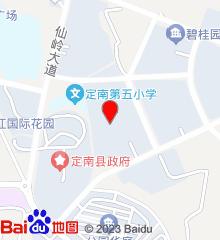 定南县龙塘镇桥下村卫生室