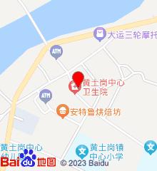 麻城市黄土岗镇中心卫生院