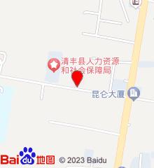 清丰县中医院
