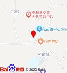 泰和县苑前中心卫生院