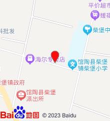 馆陶县柴堡中心卫生院柴庄分院