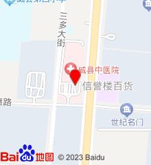 威县中医院