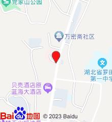 罗田县万密斋医院