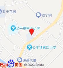 海丰县公平镇中心卫生院