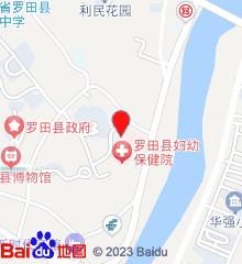罗田县妇幼保健院