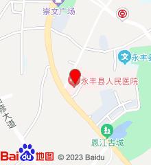 永丰县人民医院