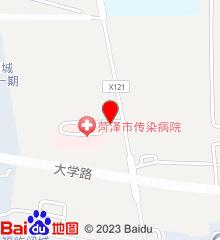 菏泽市传染病医院