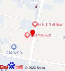 冠县中医医院