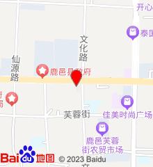 鹿邑县城郊乡卫生院