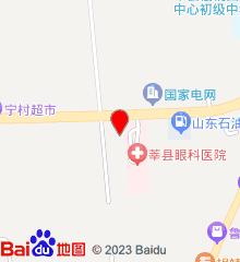 莘县樱桃园镇卫生院