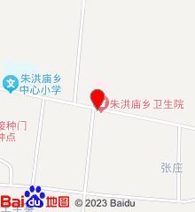 曹县朱洪庙乡卫生院