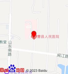 山东省曹县人民医院