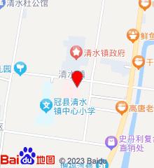 冠县清水中心卫生院